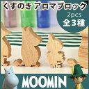 moomin ( ムーミン )くすのき アロマブロック ( 防虫剤 ) 全3種 【RCP】.