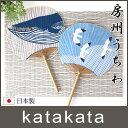 【 日本製 】 kata kata ( カタカタ ) 房洲 うちわ / 全2種 【RCP】.