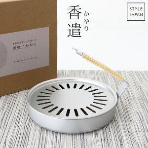 STYLE JAPAN ( スタイル ジャパン ) 香遣 かやり ( 蚊遣り 蚊取り線香入れ お香入れ ) 【 日本製 】【 正規販売店 】