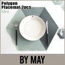 BY MAY ( バイ メイ ) 六角形 Polygon Placemat ( ポリゴン プレイスマット ) 2枚セット / ミント  【RCP】.