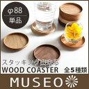 【 日本製 】 Museo ( ミュゼオ ) 木製 コースター ( 小 ) φ88 [ 単品 ] 全5種類  【RCP】.