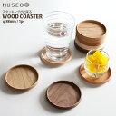 【 メール便 可 】 【 日本製 】 Museo ( ミュゼオ ) 木製 コースター ( 小 ) φ88 [ 単品 ] 全5種類 .