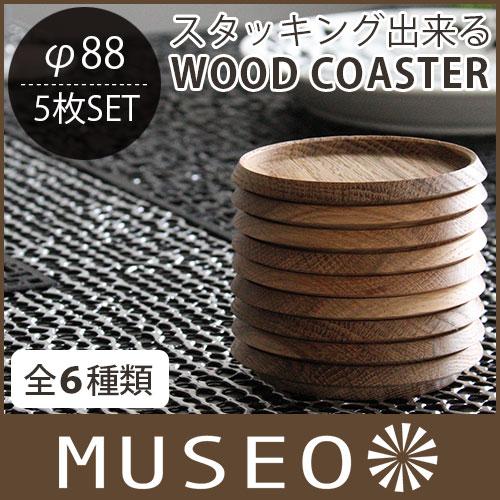 【 日本製 】 Museo ( ミュゼオ ) 木製 コースター ( 小 ) φ88 [ 5枚セット ] 全6種類 専用ボックス入り  .