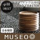 【 日本製 】 Museo ( ミュゼオ ) 木製 コースター ( 小 ) φ88 [ 5枚セット ] 全6種類 専用ボックス入り  【RCP】.