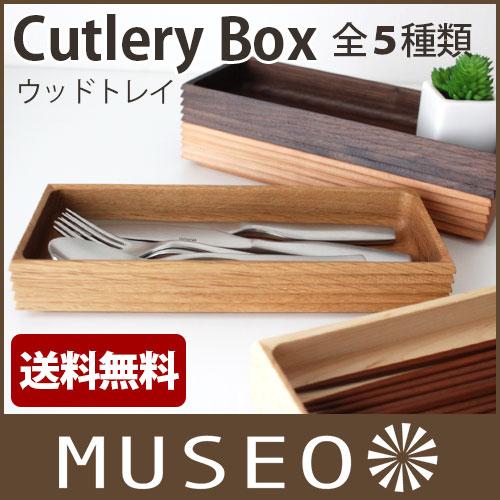 【 送料無料 】【 日本製 】 Museo ( ミュゼオ ) 木製 カトラリー ボックス / 全5種類 ( 重ねて使える 収納 トレイ )  .