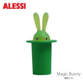 【 正規販売店 】 ALESSI ( アレッシィ ) Magic Bunny 楊枝入れ / グリーン 【あす楽】.