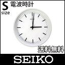 【 お買い物マラソン P20倍 】【 送料無料 】 SEIKO ( セイコー ) 電波時計STANDARD ANALOG CLOCK( スタンダード ア…