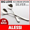 【 正規販売店 】ALESSI ( アレッシィ ) BIG LOVE ICE CREAM SPOON アイスクリーム スプーン シルバー 2本セット  【RCP...