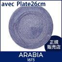 ARABIA ( アラビア )24h Avec ( アベック ) プレート 26cm / ブルー 【RCP】.
