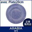 ARABIA ( アラビア )24h Avec ( アベック ) プレート 20cm / ブルー 【RCP】.