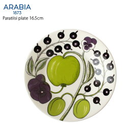 【 数量限定 】 ARABIA ( アラビア ) Paratiisi ( パラティッシ ) プレート 16,5cm / パープル  【 正規販売店 】.