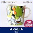 【 数量限定 】ARABIA ( アラビア ) MOOMIN ( ムーミン ) 2017 夏季限定 マグ 300ml / Theater ( シアター ) 【R...