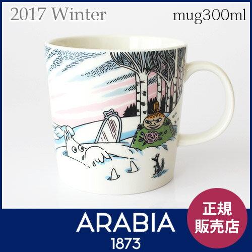 ARABIA ( アラビア ) MOOMIN ( ムーミン ) 2017 冬季限定 Spring winter / マグ 300ml .