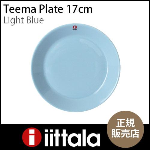 【 正規販売店 】 iittala ( イッタラ ) Teema ( ティーマ ) プレート 17cm / ライトブルー.