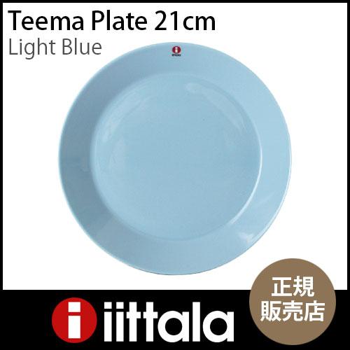 【 正規販売店 】 iittala ( イッタラ ) Teema ( ティーマ ) プレート 21cm / ライトブルー.