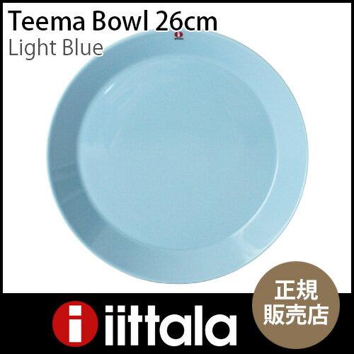 【 正規販売店 】 iittala ( イッタラ ) Teema ( ティーマ ) プレート 26cm / ライトブルー.