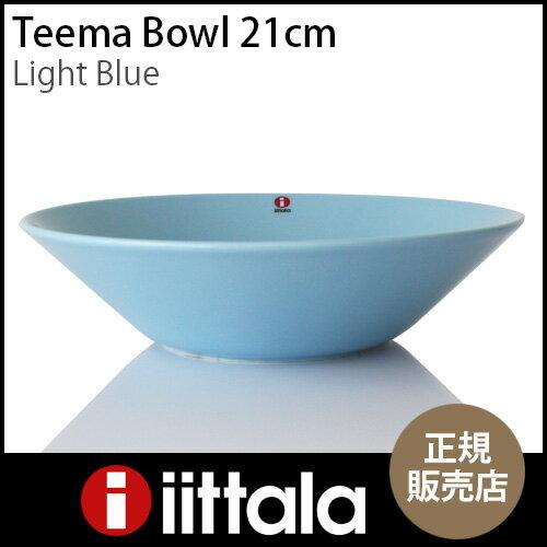 【 正規販売店 】 iittala ( イッタラ ) Teema ( ティーマ ) ボウル 21cm / ライトブルー.