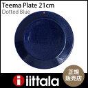 【 正規販売店 】 iittala ( イッタラ ) Teema ( ティーマ ) プレート 21cm / ドッテドブルー 【RCP】.