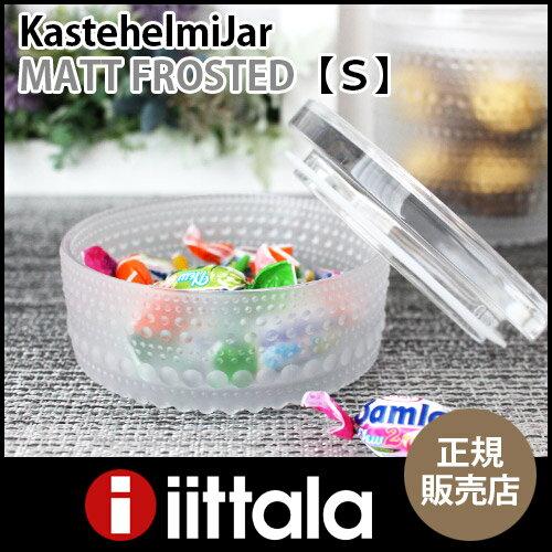 【 限定カラー 】 iittala ( イッタラ ) Kastehelmi ( カステヘルミ ) Jar S サイズ / マット フロスト 蓋付き ジャー  .