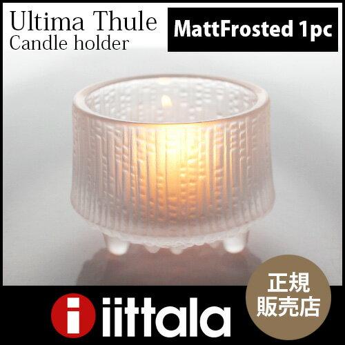 iittala ( イッタラ ) Ultima Thule ( ウルティマツーレ ) キャンドル ホルダー 単品 / マット フロスト .
