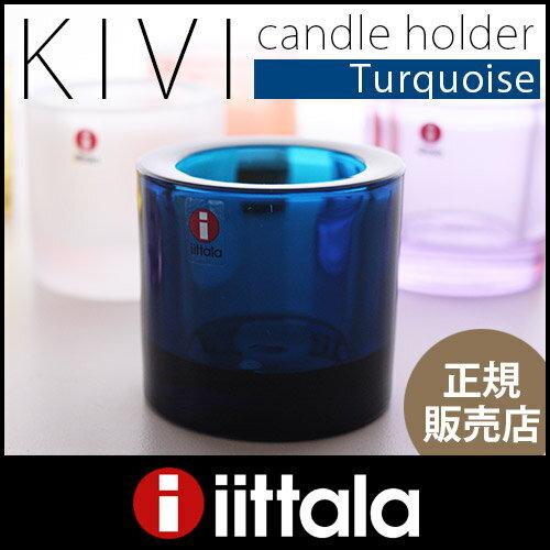 【 正規販売店 】 iittala ( イッタラ ) marimekko ( マリメッコ ) KIVI ( キビ ) キャンドル ホルダー / ターコイズ ( ディープ ターコイズ ) 60ml .