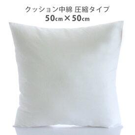【 日本製 】 クッション 中身 中綿 ( 圧縮タイプ ) 50cm ×50cm (ラッピング不可).