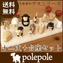 polepole ( ぽれぽれ ) 木製 干支 ( えと ) セット( 十二支 + 台座 セット )ぽれぽれ動物 えとシリーズ 手作り 雑貨.