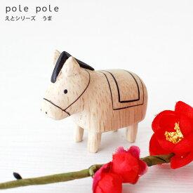 polepole ( ぽれぽれ ) 木製 置物 干支 ( えと ) シリーズ 『 うま 』 ぽれぽれ動物 手作り 雑貨 .
