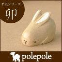 polepole ( ぽれぽれ ) 木製 置物干支 ( えと ) シリーズ 『 うさぎ 』ぽれぽれ動物 手作り 雑貨【RCP】.