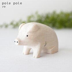 polepoleぽれぽれ動物ブタ