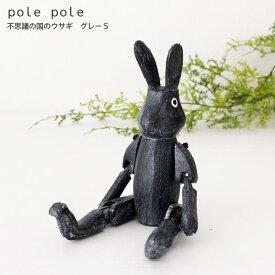 polepole ( ぽれぽれ ) 木製 雑貨 不思議の国のウサギ / グレー Sサイズ .