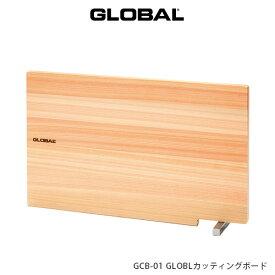 GLOBAL ( グローバル ) まな板 カッティングボード GCB-01 ( 国産 ヒノキ 使用 ) 【あす楽】.