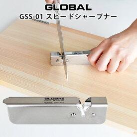 【 メール便 可 】 GLOBAL ( グローバル ) スピードシャープナー ( 包丁用簡易 砥石 ) GSS-01 【 正規販売店 】