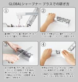 GLOBALシャープナープラスGSS-04研ぎ方