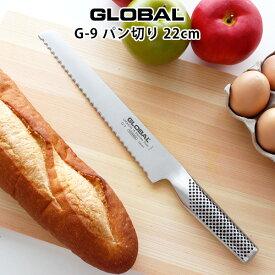 GLOBAL ( グローバル ) オールステンレス包丁 G-9 パン切り 22cm ( パンのカット) 【 正規販売店 】【あす楽】.