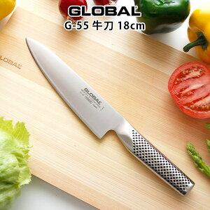 GLOBAL ( グローバル ) オールステンレス包丁 G-55 牛刀 18cm ( 肉切り、菜切り、スライス、角切り ) 【 正規販売店 】【あす楽】.