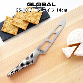GLOBAL ( グローバル ) オールステンレス包丁 GS-10 チーズナイフ 14cm ( チーズ切り ) 【 正規販売店 】【あす楽】.