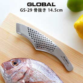 GLOBAL ( グローバル ) オールステンレス GS-29 骨抜き 14,5cm ( 魚の骨抜き、温野菜の皮むき ) 【 正規販売店 】【あす楽】.