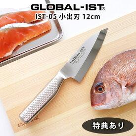 【 プレゼント付 】 GLOBAL - IST ( グローバル イスト ) オールステンレス包丁 IST-05 小出刃 包丁 ( 出刃包丁 片刃 ) 12cm ( 利き手別 ) 【 正規販売店 】【あす楽】.