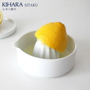 KIHARA ( キハラ ) SITAKU ( 支度 ) / レモン絞り 道具として使える器  【 正規販売店 】.