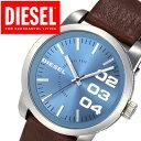 ディーゼル 時計 DIESEL時計 ( ディーゼル 腕時計 ) DIESEL 腕時計 ディーゼル時計 DIESEL 時計 ディーゼル腕時計 DIESEL腕時計 メンズ/ブルー/DZ1512[新作/海外