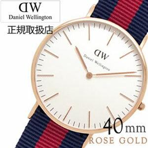 【5年保証対象】ダニエルウェリントン 腕時計 DanielWellington 時計 ダニエルウェリントン腕時計 Daniel Wellington 腕時計 クラシック オックスフォード ローズ CLASSIC 40mm メンズ レディース 0101DW 薄型 北欧 送料無料
