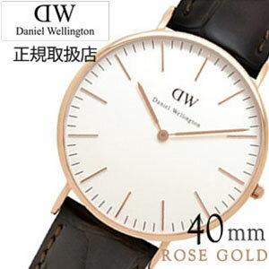 【5年保証対象】ダニエルウェリントン 腕時計 DanielWellington 時計 ダニエルウェリントン腕時計 Daniel Wellington 腕時計 クラシック ヨーク ローズ CLASSIC 40mm メンズ レディース 0111DW DW シンプル 薄型 送料無料