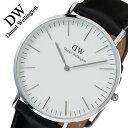[当日出荷] 【5年保証対象】ダニエルウェリントン 腕時計 DanielWellington 時計 ダニエルウェリントン腕時計 Daniel Wellington 腕時計 クラシック シェフィールド