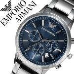 エンポリオアルマーニ時計EMPORIOARMANI腕時計エンポリオアルマーニ腕時計EMPORIOARMANI時計アルマーニ時計エンポリオアルマーニ腕時計メンズ/ブルーAR2448[アナログブランドシルバー][おしゃれイタリアブランド祝いギフト激安][送料無料][mfw][mpw]