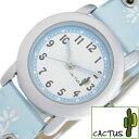 【小学生のお子様にはこれ】カクタス 時計 CACTUS 時計 キッズ 腕時計 子ども 孫 小学生 幼稚園 誕生日 子供 幼児 保…