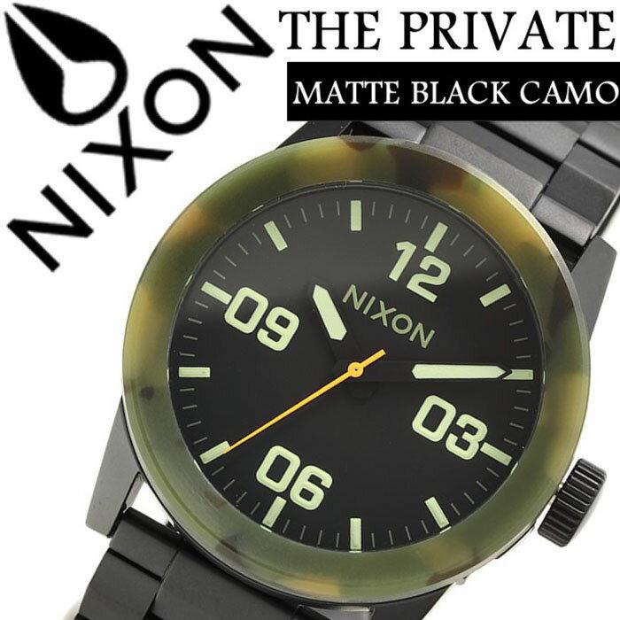 ニクソン 時計 [NIXON 時計] ニクソン 腕時計 [NIXON] ニクソン時計 [NIXON時計] プライベート PRIVATE SS メンズ ブラック A276-1428 [アナログ マットブラック カモフラージュ][人気 スポーツ ブランド サーフィン 防水][バーゲン プレゼント ギフト]