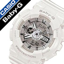 【5年保証対象】カシオ腕時計 CASIO時計 CASIO 腕時計 カシオ 時計 ベイビーG BABY-G レディース シルバー BA-110-7A3JF アナデジ デジタル 液晶 防水 ホワイト ベビーG 送料無料
