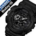 [当日出荷] 【5年保証対象】カシオ腕時計 CASIO時計 CASIO 腕時計 カシオ 時計 ベイビーG BABY-G レディース ブラック…