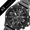 アルマーニエクスチェンジ 時計[ ArmaniExchange 時計 ]アルマーニエクスチェンジ腕時計( ArmaniExchange腕時計 )アル…